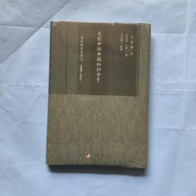 危机中的中国知识分子寻求秩序与意义1890~1911(全新未拆封)