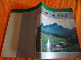 中国邮路图集