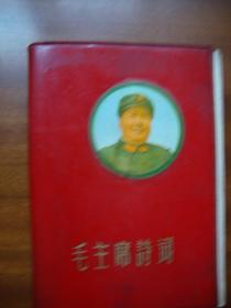 毛主席诗词                    (解释)——杭州大学中文第641部队