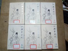 紅樓夢學刊  2014年全年6期全 (包括一本紀念曹雪芹逝世250周年)