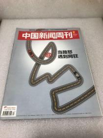 中國新聞周刊2015年17