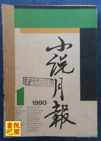 《小說月報》(1990年第1期總第121期 有三個釘洞)