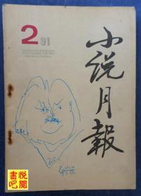 《小說月報》(1991年第2期總第134期)
