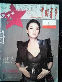 中國青年 2012.1-10期