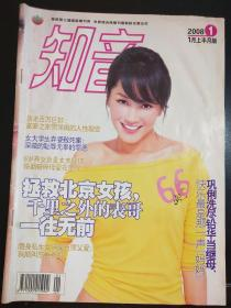 知音     杂志    2008    1
