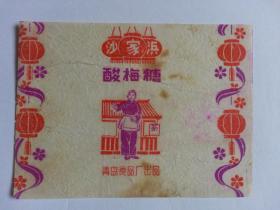 文革期间老糖纸  山东沙家浜酸梅糖 青岛食品厂  样板戏 胶印纸