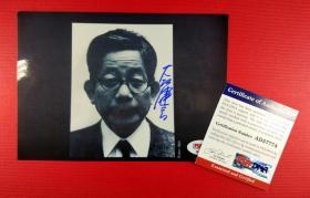 """""""1994年诺贝尔文学奖获得者"""" 大江健三郎 签名照片 由三大签名鉴定公司之一PSA/DNA鉴定"""