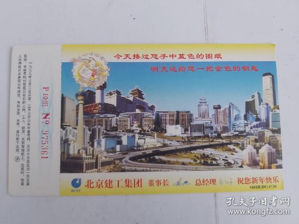 北京建工集团贺卡