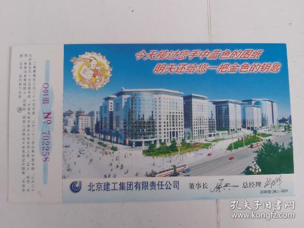 北京建工集团 贺卡