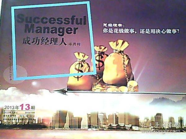 成功經理人 2013年13期