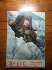 解放軍畫報1963年2月   劉繼卣得獎連環畫《窮棒子社扭轉乾坤》