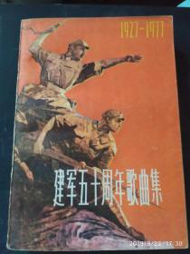 建军五十周年歌曲集(1927-1977)   【上下】