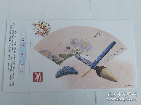 华文出版社贺卡