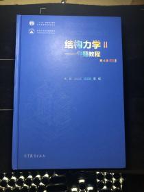 结构力学II——专题教程 第4版全本 龙驭球  未使用! 正版现货!
