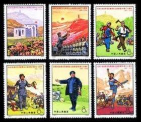 邮票  编号33-38 延安文艺 全新 保真 全品 邮票