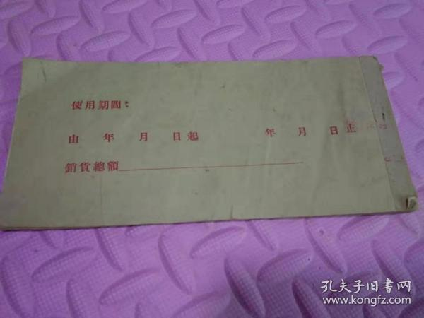 五十年代北京市统一银钱收据52张