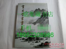 【现货 包邮】《黄君璧书画集》第一集 1982年初版 黄君璧画集 国立历史博物馆