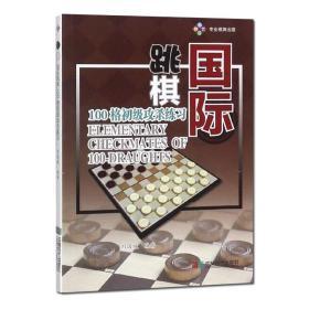 【正版】国际跳棋100格初级攻杀练习 入门练习册