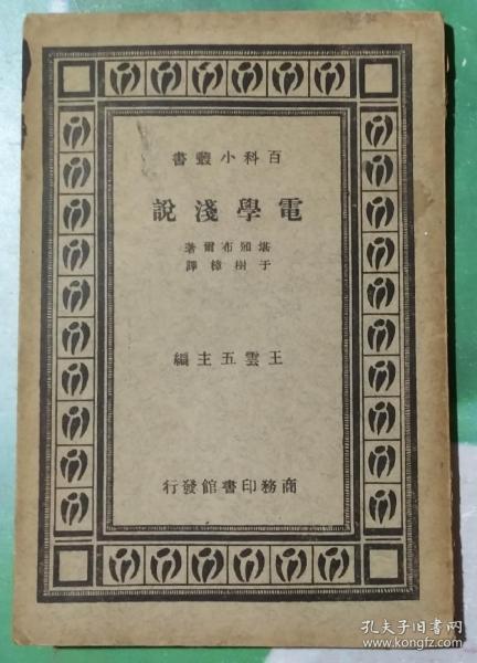 《电学浅说》,民国商务百科小丛书。