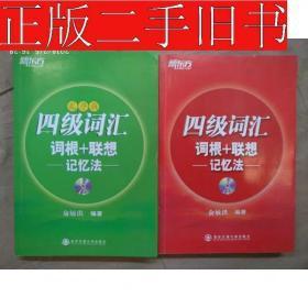 二手正版新东方英语四级词汇乱序版+正序 红+绿两本