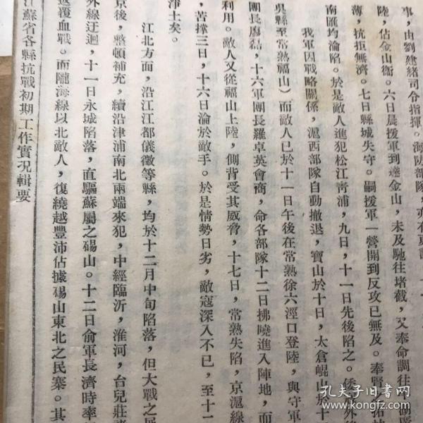 江苏省各县抗战初期工作实况辑要(线装一册)全