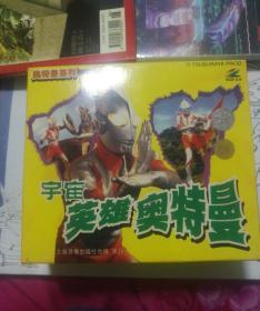 VCD宇宙英雄奥特曼 五盒十片装