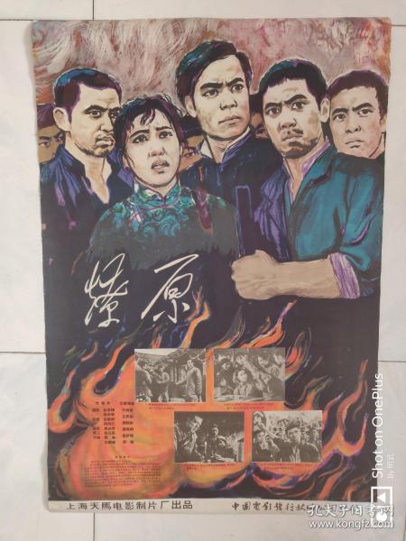 【孤本老年画】建国初精美对开年画  燎原  海报 上海天马电影制片长厂印制