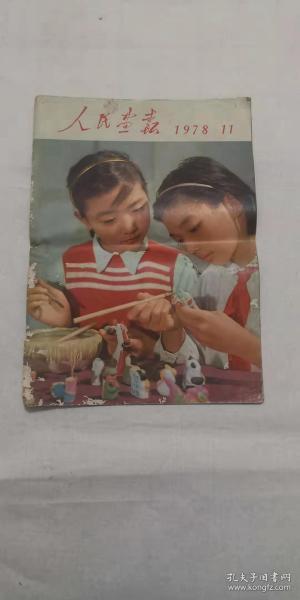 《人民画报》1978年第11期【华国锋出访罗马尼亚、伊朗、南斯拉夫】