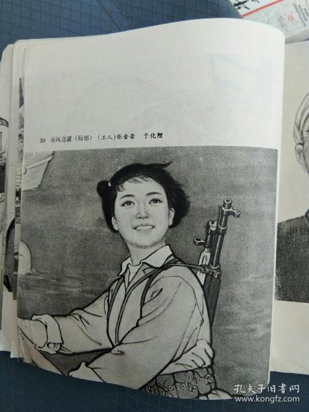 工农兵形象选和美术形象选两本73年与76年绘画作品题材好