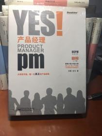 YES!产品经理(上、下册)