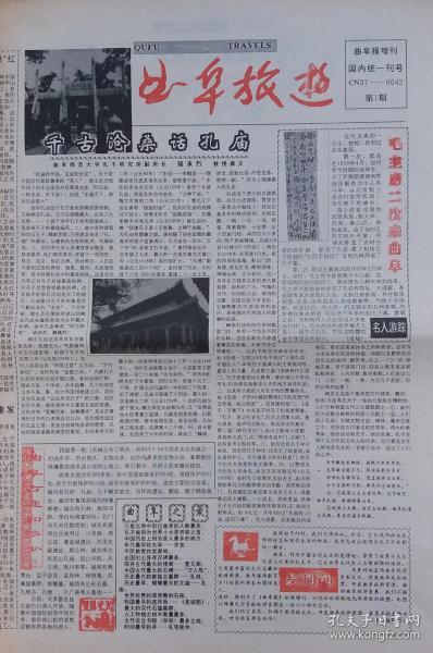 《曲阜旅游》创刊号