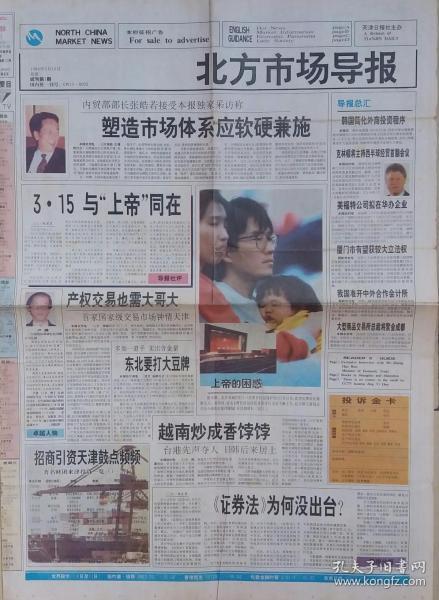 《北方市场导报》试刊1号