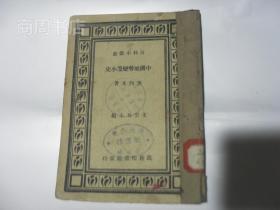 中国地势变迁小史 百科小丛书