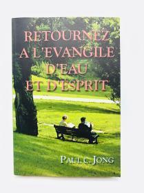 Retournez à lévangile de leau et de lesprit 法文原版《回到水与灵的福音》