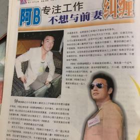 钟镇涛 16开彩页dzk530