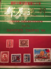 邮展选粹(建国七十周年展) 九五品