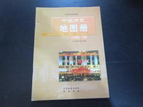 初中中国历史地图册八年级下册【岳麓版,无笔迹】