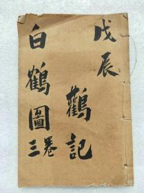 绣像凤凰白鹤图(卷3一册)