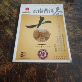 2012云南普洱茶.春