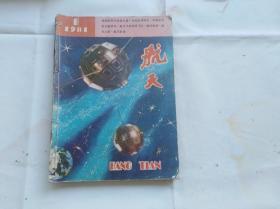 航天 创刊号 1981年1、2、3、4、5、6全年合订本。个人穿线装订。其中第2期缺封底。