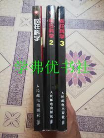 疯狂科学{彩色典藏版}(1)(2)(3)【共三册合售】