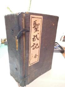 【此版本稀见】《圣武记》魏源著,前有道光22年写刻序,旧装一函十册全,竹纸小开本,包角都还在,18*12.5*8cm