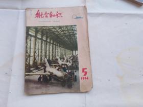 航空知识 1964年第5期,封面有著名科学家曾大民签名