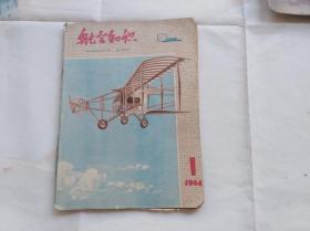 航空知识复刊号 1964年第1期,封面有著名科学家曾大民签名。有钱学森祝贺复刊词