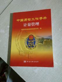 中国质检工作手册.计量管理