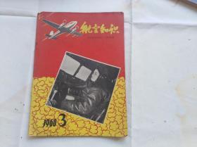 航空知识 1960年第3期,总第15期。封二女飞行员照片
