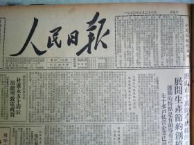 1950年5月28《人民日报》