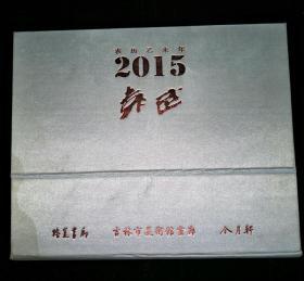 2015年 袁武大昭寺系列周历(袁武签名本)