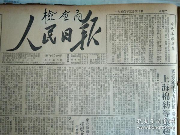 1950年5月30《人民日报》