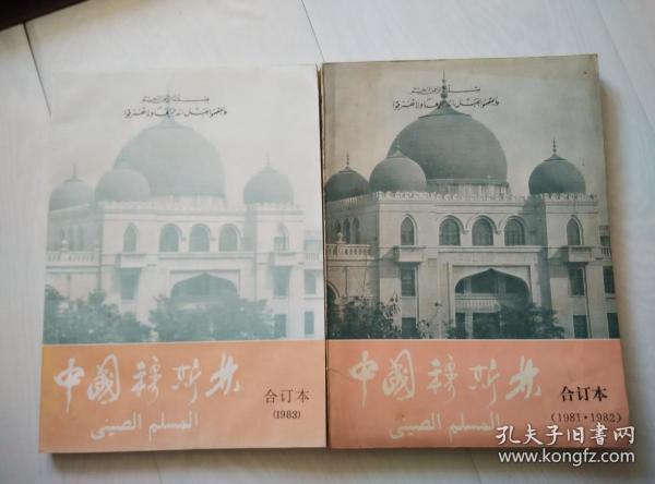 中国穆斯林合订本1981-1983年合订本 共2册合售